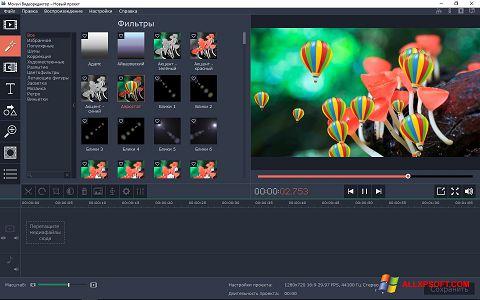 Снимка на екрана Movavi Video Editor за Windows XP