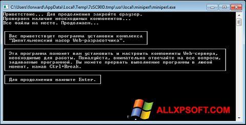 Снимка на екрана Denwer за Windows XP