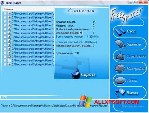 Снимка на екрана FreeSpacer за Windows XP