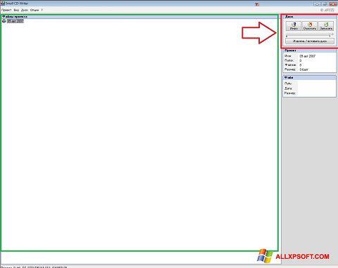 Снимка на екрана Small CD-Writer за Windows XP
