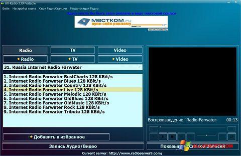 Снимка на екрана All-Radio за Windows XP