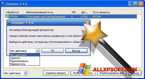 Снимка на екрана Unlocker за Windows XP