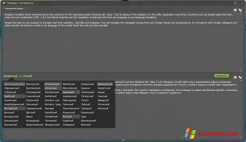 Снимка на екрана Dicter за Windows XP