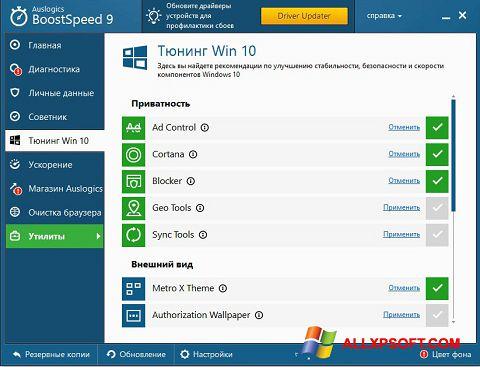 Снимка на екрана Auslogics BoostSpeed за Windows XP