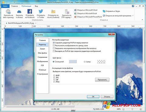 Снимка на екрана PicPick за Windows XP