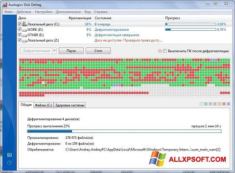 Снимка на екрана Auslogics Disk Defrag за Windows XP