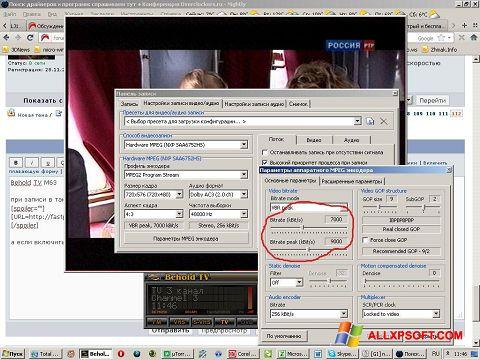 Снимка на екрана Behold TV за Windows XP