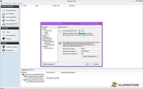 Снимка на екрана Alcohol 52% за Windows XP