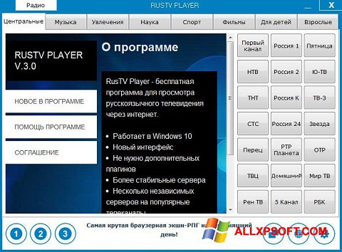 Снимка на екрана RusTV Player за Windows XP