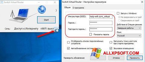 Снимка на екрана Switch Virtual Router за Windows XP