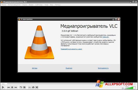 Снимка на екрана VLC Media Player за Windows XP