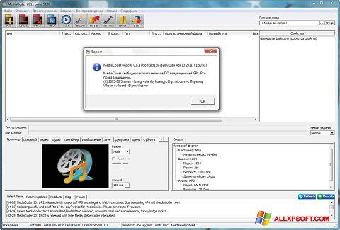 Снимка на екрана MediaCoder за Windows XP
