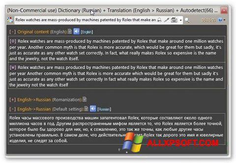 Снимка на екрана QDictionary за Windows XP