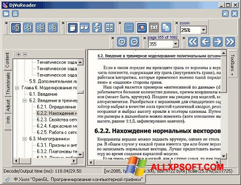 Снимка на екрана DjVu Reader за Windows XP
