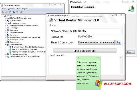 Снимка на екрана Virtual Router Manager за Windows XP
